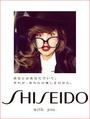 Shiseido selfie 026