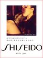 Shiseido selfie 046