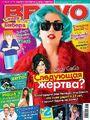 Bravo Magazine - Russia