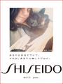 Shiseido selfie 031