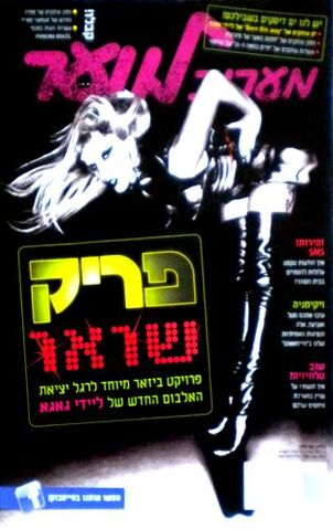 File:Hebrew Magazine - Israel (May 25, 2011).JPG