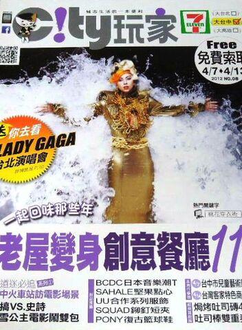 File:City Magazine - Taiwan (Jul 11, 2013).JPG