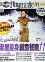 City Magazine - Taiwan (Jul 11, 2013)