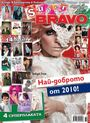 Super Bravo Bulgaria (December 2010) Cover