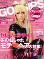 Gossips Magazine - Japan (Feb, 2012)