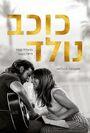 ASIB Israel teaser poster 001