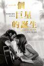 ASIB China teaser poster 001