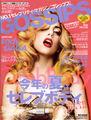 Gossips Magazine Japan (August, 2011)