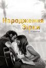 ASIB Ukraine teaser poster 001