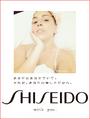 Shiseido selfie 014