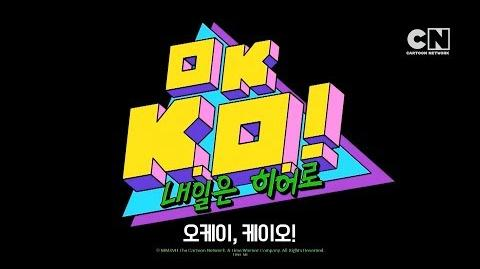 OK K.O.!. Let's Be Heroes - Intro (Korean)