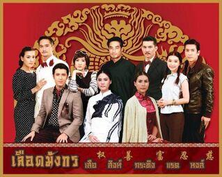 600px-Luad Mungkorn