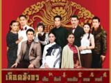 Mafia Luerd Mungkorn Series