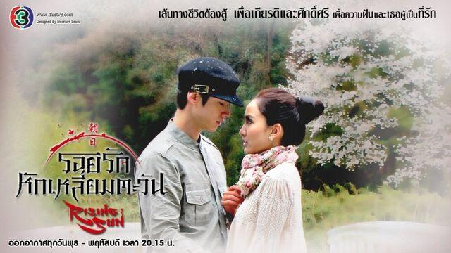 File:Roy Ruk Hak Liam Tawan.jpg