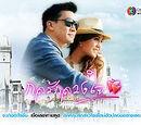 Kol Ruk Luang Jai