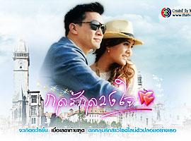 File:Kol Rak Luang Jai.jpg
