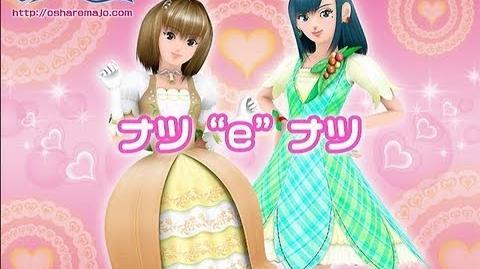 """オシャレ魔女 ラブ and ベリー ナツ""""e""""ナツ"""