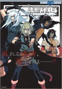 Lamento manga anthology comic