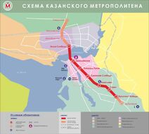 Казань метро