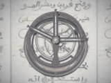 Astrolabe of Mashallah