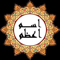 Ism-e-azam-kya-hai-urdupng