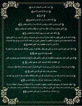 Quran-surah-baqarah-10-first-four-ayat-al-kursi-255-256-257-last-two-verses-three-284-285-286-ruqyah-jinn