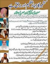 Ghazwa hind fatwa