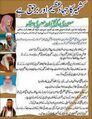 Ghazwa hind fatwa.jpg