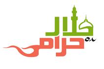 इस्लाम में हलाल और हराम