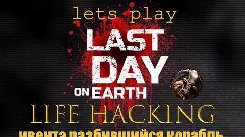 Last day on earth let's play, life haking ивента корабля