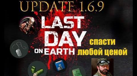 Last day on earth 1.6.9 спасаем инженера