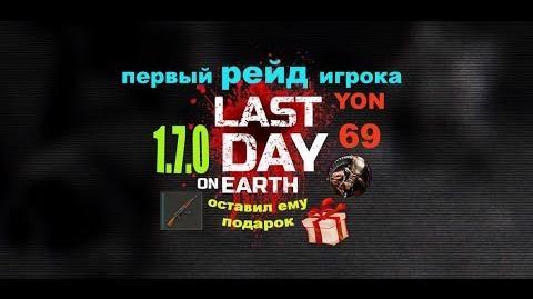Last day on earth 1.7.0 ПЕРВЫЙ РЕЙД или СТАРТ ОНЛАЙНА