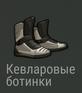 Кевлар 4