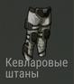 Кевлар 3