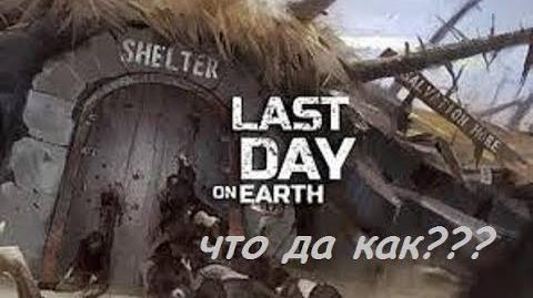 Last day on Earth. Прохождение бункера альфа. Часть 1