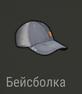 Бйесболка