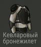 Кевлар 2