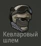 Кевлар 1
