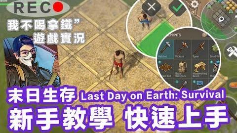 持續更新 - Last Day on Earth Survival 新手攻略教學 新同學快速上手 末日生存手遊(我不喝拿鐵-直播台) 試玩 攻略 情報實況
