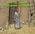 Аммар