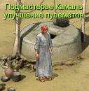 ПодмастерьеКамаль