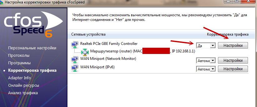 CFosSpeed2