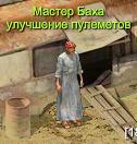 Мастер Баха