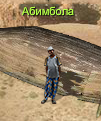 Абимбола