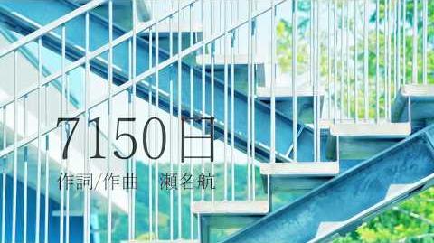 瀬名航 - 7150日 feat.初音ミク / Wataru Sena - 7150 days ft. Miku Hatsune