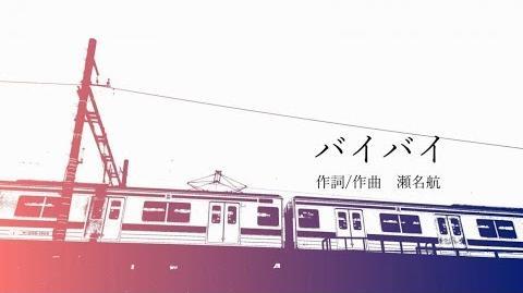 瀬名航 - バイバイ feat.初音ミク / Wataru Sena - Bye bye ft. Miku Hatsune