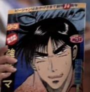 SVU Rape Man manga issue 14
