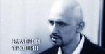 Valeriy Troshin