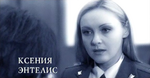 Kseniya Entelis