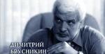 Dmitriy Brusnikin